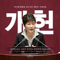 2017년도 예산안<br/>시정연설 - 개헌