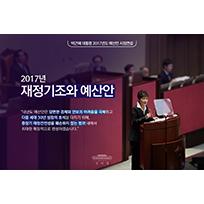2017년도 예산안<br/>시정연설 주요 내용