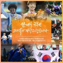 리우하계패럴림픽 <br>폐막
