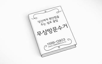 [쉼표]행복한 대한민국, 쉼표정책1 (무상방문수거)