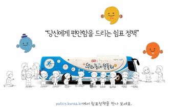 [쉼표]행복한 대한민국, 쉼표정책3 (스포츠버스: 우리 동네 운동..