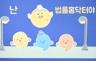 [쉼표]행복한 대한민국, 쉼표정책2 (법률홈닥터)
