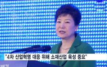 박 대통령, 산업단지·전통시장 잇따라 방문