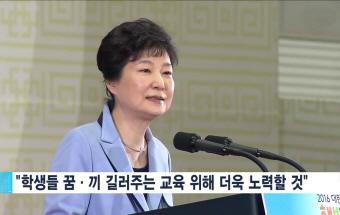 행복교육 박람회 개최…