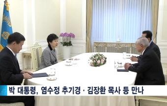 박 대통령, 종교계 원로 면담…의견 청취