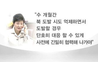 박 대통령-트럼프, 견고한 `한미동맹` 재확인