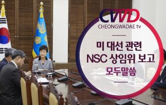 미 대선 관련 NSC 상임위 보고(모두말씀)