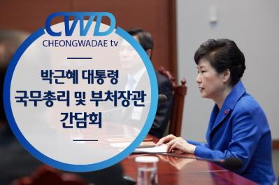 국무총리 및 부처장관 간담회(모두발언)