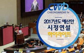 2017년도 예산안 시정연설(하이라이트)