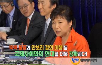북핵안보, 평화를 위한 발걸음!