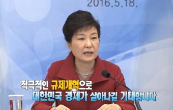 혁신적 규제개혁, 한국 경제에 활력을 불어넣다!